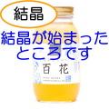国産百花蜂蜜(結晶) 1200g