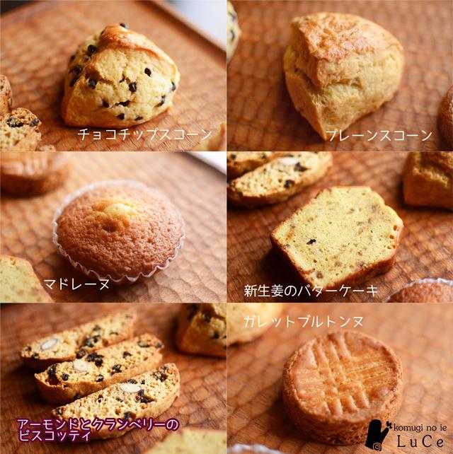 焼き菓子セット6
