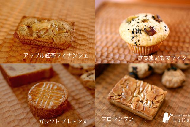 11月焼き菓子セット5