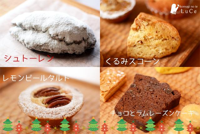 12月焼き菓子セット11