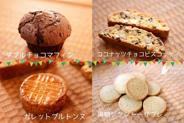 12月焼き菓子セット12