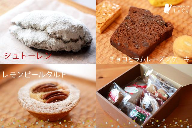 12月焼き菓子セットs5