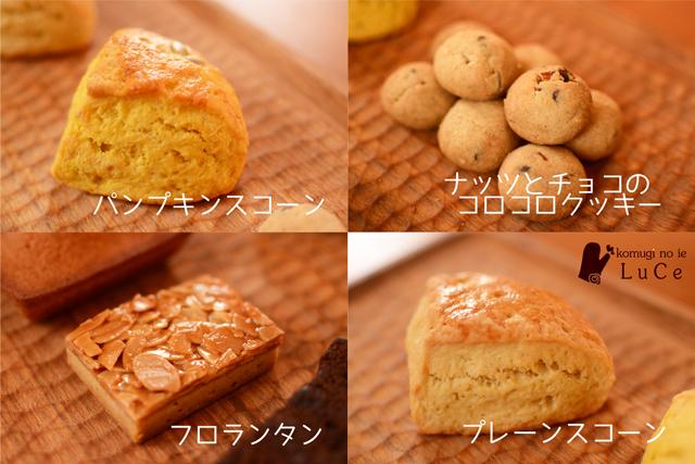 焼き菓子セット10月2