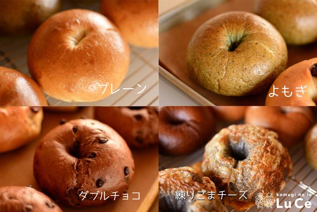 ベーグルお菓子セット11月0