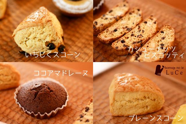 ベーグルお菓子セット11月2