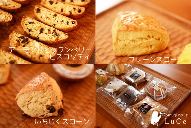 焼き菓子セット5s2