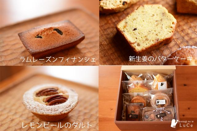 焼き菓子セット7月2