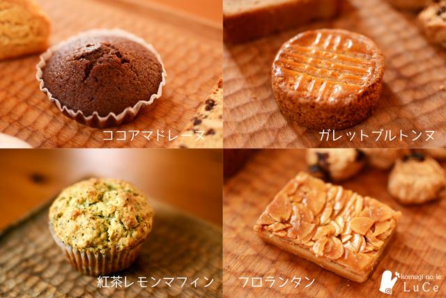 焼き菓子セット8月1