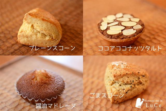 9月焼き菓子 10