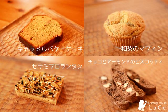 9月焼き菓子 8