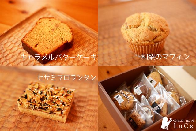 9月焼き菓子 9