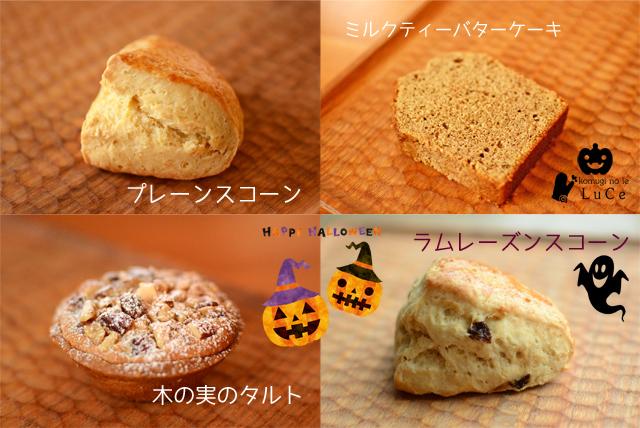 焼き菓子10月セット1