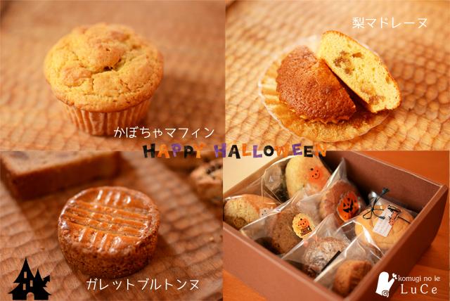 焼き菓子10月セットs