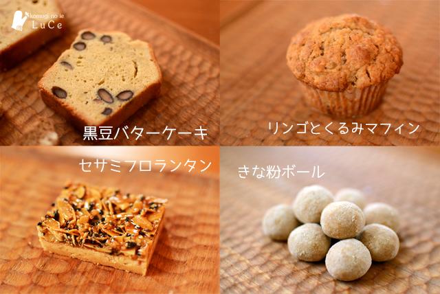 1月焼き菓子セット7