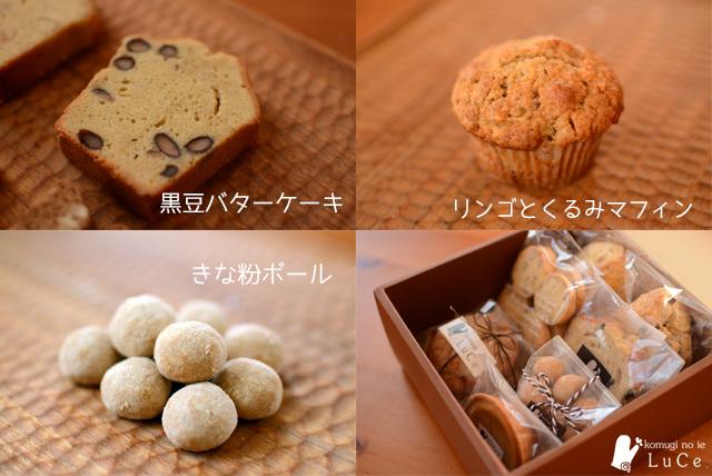 1月焼き菓子セットs3