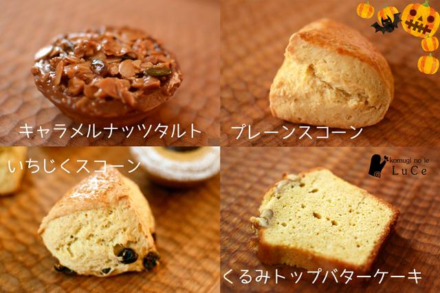 10月焼き菓子セット55