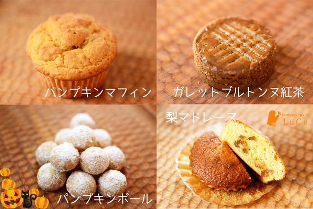 10月焼き菓子セット6