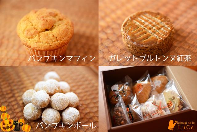 10月焼き菓子セットs4