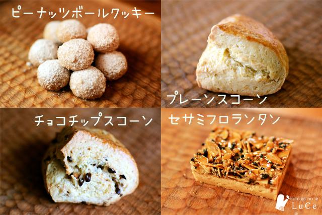 11月焼き菓子セット6