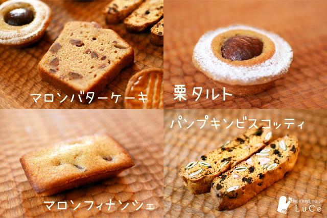 11月焼き菓子セット7
