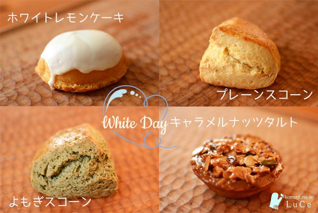 ホワイト5
