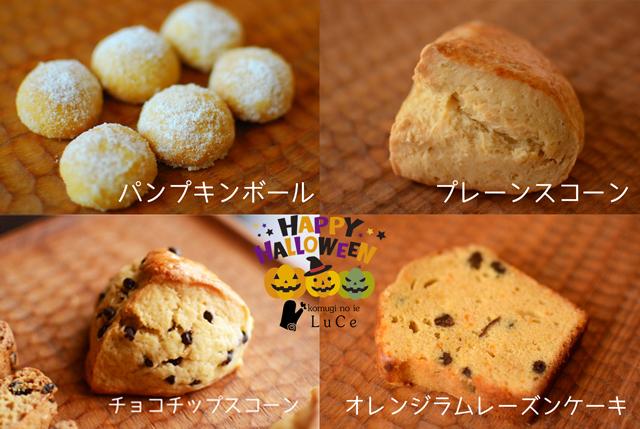 8月焼き菓子セットs44