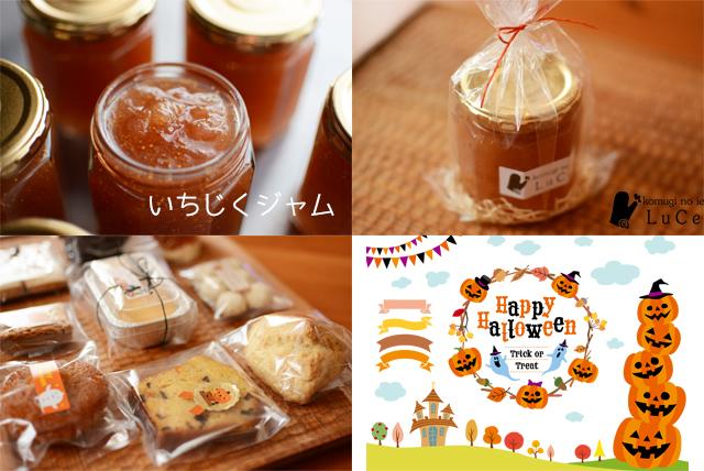 10月焼き菓子セットs5