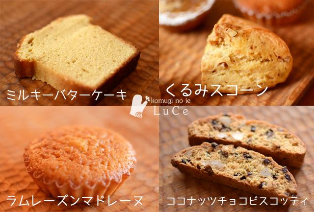 9月焼き菓子セット4