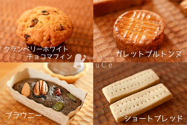 9月焼き菓子セット5