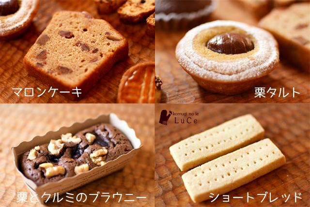 11月焼き菓子セット