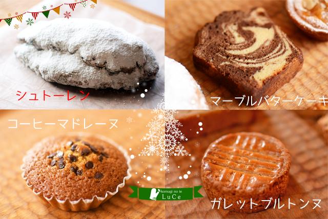 12月焼き菓子セット4