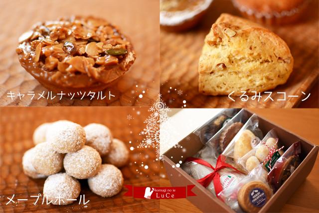 12月焼き菓子セット5