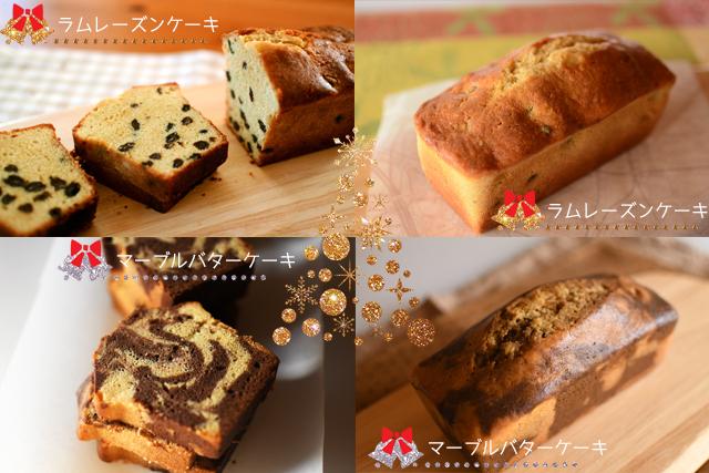 202012月焼き菓子セットs