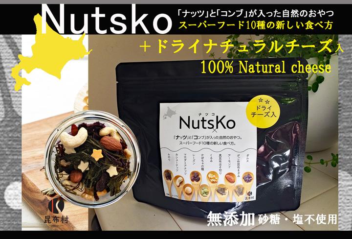 ナツコ チーズ