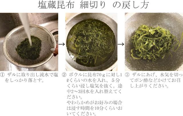 北海道産塩蔵昆布