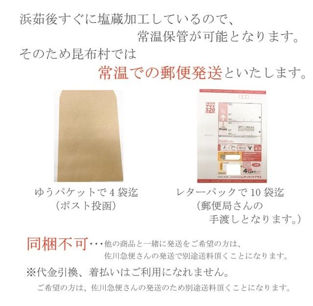 塩蔵わかめ 北海道産