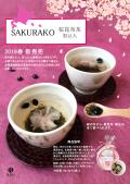 桜花 昆布 茶