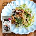 北海道産 海藻サラダミックス