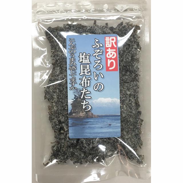 【ふぞろいの塩昆布たち 120g】お土産屋さんで大人気!万能な塩昆布♪【塩昆布‐389】