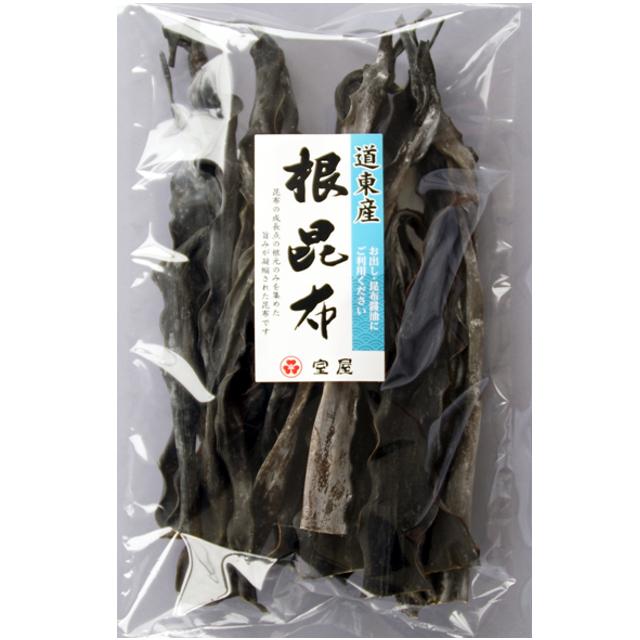 【道東産根昆布 120g】栄養価の高い根昆布。柔らかくクセがないので煮ても美味しい!【道東‐641477】
