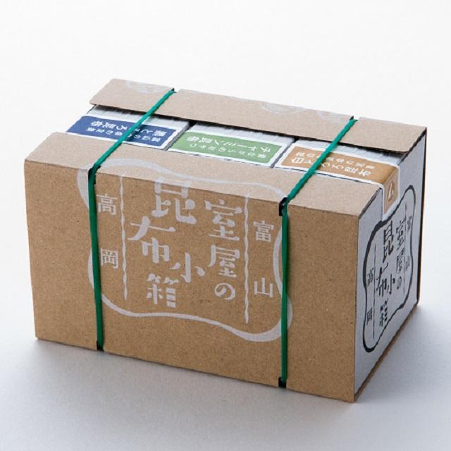 【昆布小箱 富山の食卓の定番 3点セットKO-B】 ★デザイン性の高さが魅力!もらって嬉しい3個セットです♪【小箱‐3600】