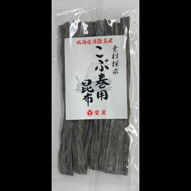 【貝殻島産こぶ巻用昆布 35g】幅が広めで昆布巻作りに最適。柔らかい食感が特徴の人気商品!【貝殻島‐2782】