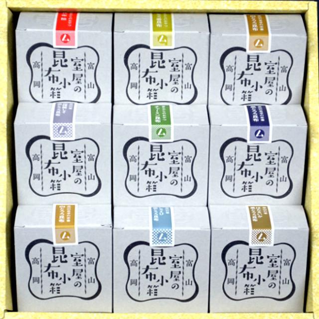 【昆布小箱  9点セットKO-D】ギフトに最適!8つのフレーバーが楽しめる、もらって嬉しい9個セットです♪【小箱‐61】