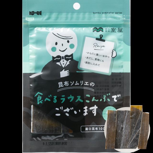 【昆布ソムリエの食べるラウスこんぶでございます 18g】毎日忙しい方応援!【1248】