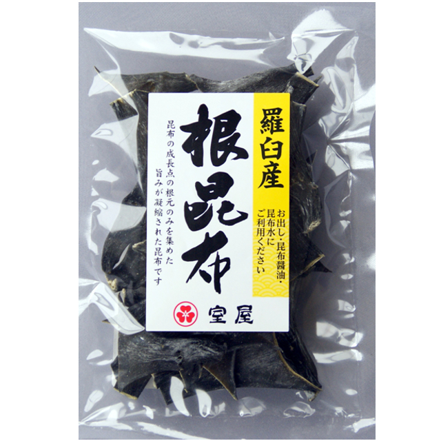 【ラウス産根昆布 58g】栄養価の高い根昆布。ラウス産は肉厚で美味しい出し汁もとれます!【羅臼‐641009】
