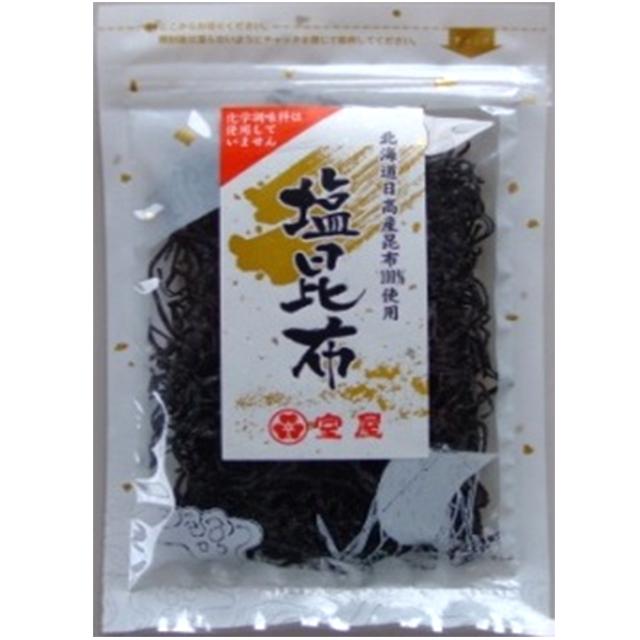 【日高昆布100%使用 無添加塩昆布 35g】素材にこだわりました!上品でクセのないお味が特徴です。【塩昆布‐519】