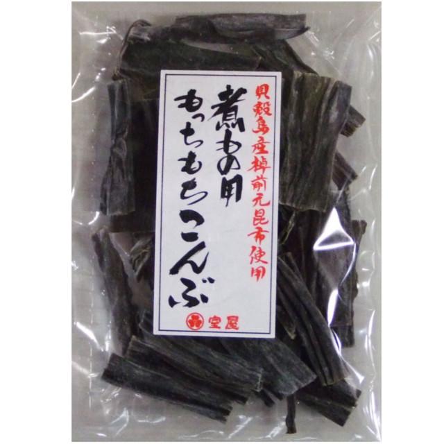 【貝殻島産もっちもち昆布 40g】とろとろの美味しい昆布。希少価値も高く人気があります!【貝殻島‐641126】