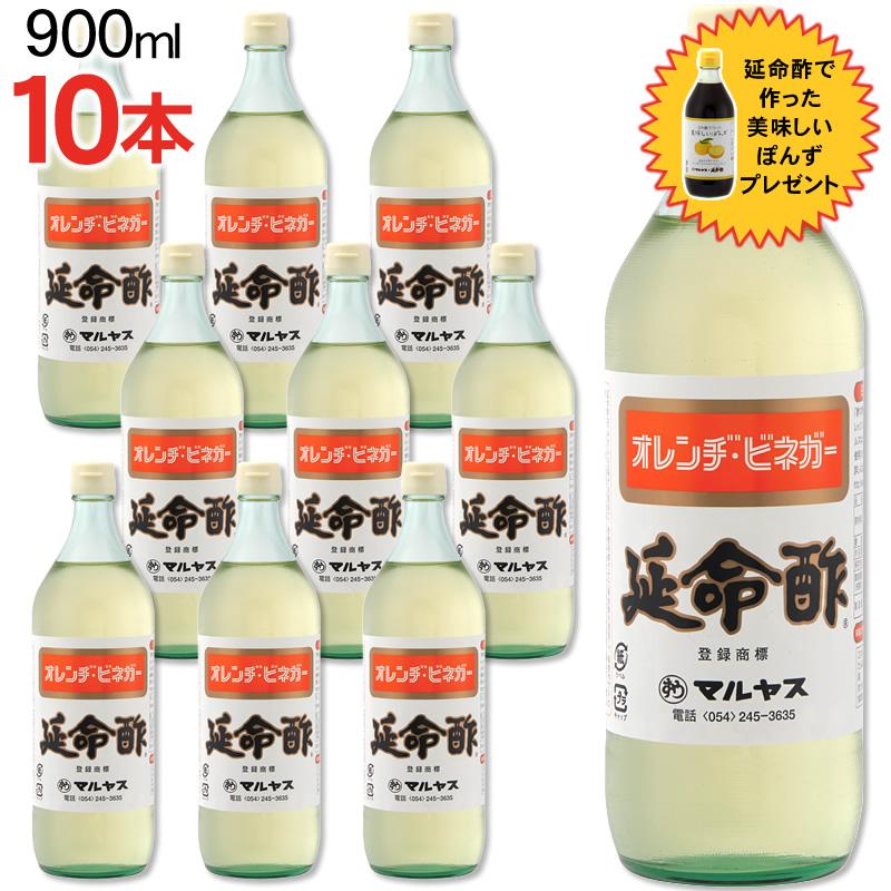 マルヤス近藤酢店 延命酢 900ml×10本 期間限定ぽんずプレゼントキャンペーン!