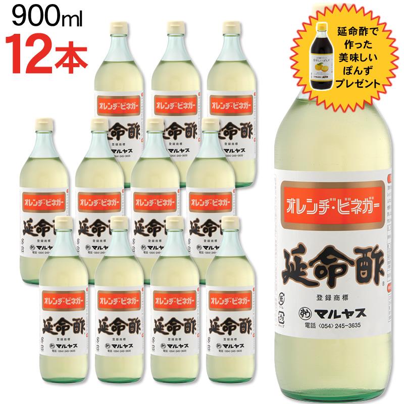 マルヤス近藤酢店 延命酢 900ml×12本 期間限定ぽんずプレゼントキャンペーン!