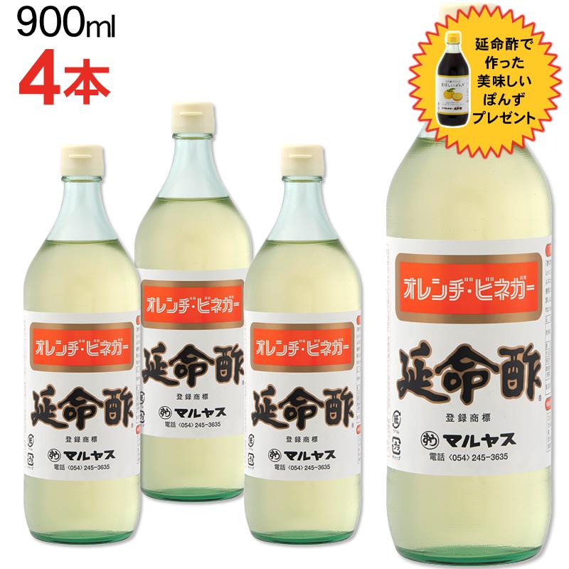 マルヤス近藤酢店 延命酢 900ml×4本 期間限定ぽんずプレゼントキャンペーン!